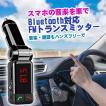 FMトランスミッター  Bluetooth搭載 車内で音楽鑑賞 ハンズフリー通話 送料無料