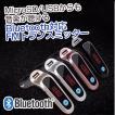 FMトランスミッター Bluetooth MicroSDカード対応 USBポート オーディオコード付き 12V 24V ハンズフリー 送料無料