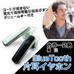 イヤホン Bluetooth ハンズフリー 片耳 Bluetoothイヤホン 片耳 高音質 通話 ブルートゥースイヤホン イヤホン ハンズフリーイヤホン スポーツ 送料無料