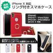 落下防止 スマホリング一体型 耐衝撃 全面保護ケース iphonex/xs iphone7/8 iphone7.8plus iphone6/6s 対応 ゴージャスでおしゃれ!送料無料