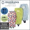 おしゃれ 農作業 monkuwa モンクワ レッグカバーヤッケ MK36122 レディース 農作業 服装