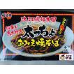 福島県ご当地グルメ 太っちょ なみえ焼きそば 6食入 浪江 名物 やきそば ふくしまプライド。体感キャンペーン(その他)