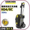 NEW ケルヒャー業務用高圧洗浄機 HD4/8C 50Hz 東日本仕様【代引不可】(1.520-155.0)