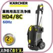 NEW ケルヒャー業務用高圧洗浄機 HD4/8C 60Hz 西日本仕様 【代引不可】(1.520-156.0)