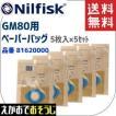 【送料無料】ニルフィスク  GM80用 ペーパーフィルターバック 25枚 (5枚入 81620000)×5パック