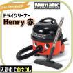 ヘンリー掃除機 Henry 《赤》 (ドライクリーナー) (H-HVR-200-22)