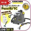 ケルヒャー 業務用シート・カーペットリンスクリーナー Puzzi8/1C