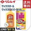 【送料無料】 リンレイ  オール[all] 1L + オールワックスワイパーEXセット (リンレイ製 木床用 ベーシックタイプ樹脂ワックス) (掃除用品)