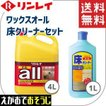 【送料無料】リンレイ ワックス オール[all] 4L + オール床クリーナー1L (業務用 木床用 ベーシックタイプ 樹脂ワックス) (掃除用品)