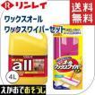 【送料無料】リンレイ  オール[all] 4L + オールワックスワイパーEX (リンレイ製 木床用 ベーシックタイプ樹脂ワックス) (掃除用品 ワックス)