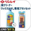 リンレイ  オール床クリーナー 1L + ワックスはがし専用ブラシ お得セット (リンレイ製 床用洗剤) (そうじ用品 清掃用品 掃除用洗剤)