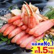 かに カニ 蟹 ズワイガニ ポーション | 生本ずわい蟹「かにしゃぶ」むき身満足セット 1.3kg超