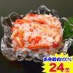 かに カニ 蟹 缶詰 カニ缶 | 紅ずわい蟹缶詰 赤身脚肉100% 24缶