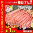 かに カニ 蟹 ズワイガニ ポーション かにしゃぶ | 【かにしゃぶ用】3L〜2L生ずわい脚肉むき身32〜48本(約1kg)【送料無料】