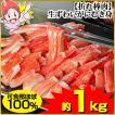 かに カニ 蟹 ズワイガニ ポーション | 【折れ棒肉】生ずわい蟹むき身 1kg超 【総重量約1.3kg】
