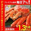 かに カニ 蟹 タラバ蟹 たらば蟹 たらば蟹 タラバガニ | 北海道紋別浜茹でたらば蟹姿【約1.6kg】【送料無料】
