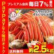 かに カニ 蟹 ズワイガニ ボイル | 大型4Lボイルずわいがに肩脚 7〜8肩(約2.5kg)【送料無料】