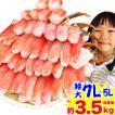 かに カニ 蟹 ズワイガニ |特大7L〜5L生ずわい蟹半むき身満足セット 2.7kg超 【総重量約3.5kg】【送料無料】