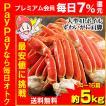 かに カニ 蟹 ズワイガニ ボイル |大型4Lボイルずわいがに肩脚 14〜16肩(約5kg)【送料無料】