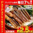 かに カニ 蟹 ズワイガニ | 大型4L生ずわい蟹肩脚 6~7肩(2kg超)【送料無料】