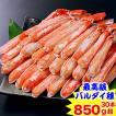 かに カニ 蟹 ズワイガニ ボイル | 【最高級バルダイ種】特大5Lボイル大ずわい蟹脚肉ハーフポーション30本 850g超