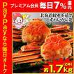 かに カニ 蟹 ズワイガニ ボイル| 北海道紋別浜茹で ずわいがに姿 2杯(約1.7kg)