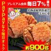 かに カニ 蟹 毛蟹 毛蟹 け蟹 ケガニ | 北海道紋別浜茹で 毛がに姿 2杯(約900g)