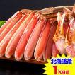 かに カニ 蟹 ズワイガニ ポーション | 【北海道産】生北海松葉ガニ半むき身セット1kg超【送料無料】