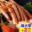 かに カニ 蟹 ズワイガニ | 超大型プレミアム生ずわいがに肩脚4肩(約2kg)【送料無料】