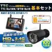ワイヤレス〔無線/〕防犯カメラと9インチモニター(SDカードレコーダー内蔵)のセットTTC-NO1R