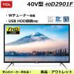TCL 40型 40D2901F フルハイビジョン 液晶テレビ Wチューナ内蔵 USB-HDD録画対応 HDMI 4端子対応(アウトレット:美品)
