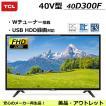 TCL 40V型 40D300F フルハイビジョン 液晶テレビ HDMI端子4ポート搭載 裏録画機能搭載(アウトレット:美品)