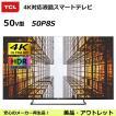 TCL 50P8S 50V型 4K対応液晶スマートテレビ 50インチ HDR10対応 マイクロディミング技術搭載 WCG採用(アウトレット:美品)
