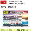 テレビ 55V型 TCL 55C815 4K対応液晶スマートテレビ You Tubeが見れる!量子ドットLED技術搭載、サウンドバー・サブウーファー搭載!(アウトレット:美品)