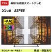 TCL 55P8S 55V型 4K対応液晶スマートテレビ 55インチ HDR10対応 マイクロディミング技術搭載 WCG採用(アウトレット:美品)