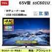 TCL 65V型 65C601U 高精細4K対応 UHDハイビジョン液晶テレビ 65インチ(アウトレット:美品)
