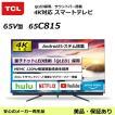 テレビ 65V型 TCL 65C815 4K対応液晶スマートテレビ You Tubeが見れる!量子ドットLED技術搭載、サウンドバー・サブウーファー搭載!(アウトレット:美品)