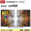 TCL 65P8S 65V型 4K対応液晶スマートテレビ 65インチ HDR10対応 マイクロディミング技術搭載 WCG採用(アウトレット:美品)