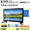 テレビ ユニテク 24V型 LCD2401G DVDプレイヤー内蔵 フルハイビジョン液晶テレビ 24インチ(アウトレット:美品)