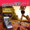 アームバンド  運動 スマホ iPhone 防水ケース ポッチ スマホ ランニング ジョギング ウォーキング ジム トレーニング タッチ操作 得トク2WEEKS セール