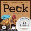 選べるスイーツチョイスカタログ Peck(ペック) 7品選べるコース(メール便対応可) (ゴルフコンペ景品 ゴルフコンペ 景品 賞品 コンペ賞品)
