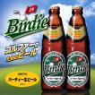 おもしろ ゴルフ お酒 バーディー生ビール2本セット(Birdie Beer) クラフトビール