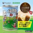 缶deボローニャ おもしろゴルフシリーズ ホールインワン編(メープル味)(おもしろ ゴルフ 食品)