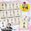 平成チロルチョコレート 9個セット ヘソプロダクション(メール便対応可)