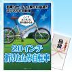 ゴルフコンペ景品 パネル付目録 20インチ折りたたみ自転車