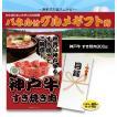 ゴルフコンペ景品 パネル付目録 神戸牛すき焼肉300グラム