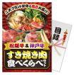 ゴルフコンペ景品 パネル付目録 松阪牛&神戸牛 すき焼き肉食べくらべセット