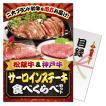 ゴルフコンペ景品 パネル付目録 松阪牛&神戸牛 サーロインステーキ食べくらべセット