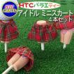 おもしろゴルフティー バラエ・ティー アイドルミニスカート(4本セット)(メール便対応可) (プロ野球 巨人 応援 おもしろ)