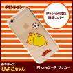 ひよこちゃん iPhone6ケース サッカー(メール便対応可) (日清食品 チキンラーメン キャラクター スマホ ケース スマートホン)